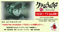 【試聴動画】#クラシカロイド 第2シリーズ第12話エンディング♪「make the revolution ~ワルキューレ