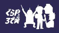 GRANRODEOのオリジナルショートアニメ『ぐらP&ろで夫Ⅱ』BD発売中!#GRANRODEO  #ぐらP