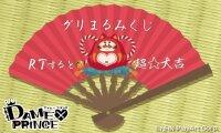 【#グリまるみくじ】🎍新年とくべつ企画!🎍グリまるみくじだリン!タップして止めて今年のうんせいをうらなってみるのリン〜♪