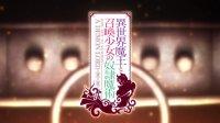 異世界魔王と召喚少女の奴隷魔術OP「DeCIDE」は8月29日発売です#異世界魔王
