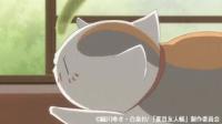 猫ジャラシの誘惑に負けたニャンコ先生#夏目友人帳#natsume_nyan_..