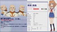 【はいふり&ヤマト】機関長・マロンちゃんの「師匠」は徳川機関長かも知れない?※下の動画で2人の台詞を聞き比べてみよう!#