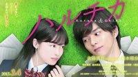 ハルチカDVD&Blu-Ray発売決定👏#佐藤勝利 #橋本環奈 😍 😍