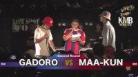 GADORO vs MAA-KUNKMB優勝者GADORO。このバトルのGADOROは韻ではなく、相手を圧倒するパンチラ
