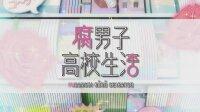【DVD・Blu-ray発売中!!】TVアニメ「腐男子高校生活」のDVD・Blu-ray好評発売中!!アニメ全12話の他