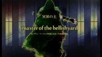 ㊴master of the hellish yard 四つの終末の『地獄』 歌 GUMI #大罪 #悪ノP  …