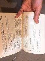バーナード嬢曰く。を読んで、そういえば片手で文庫を読む時ってどんな持ち方だっけな?とやってみた。持つのは左手でページめく