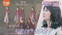 めざましどようび放送ニュースサイズ?w#欅坂46 #時をかける少女 #FNS歌謡祭
