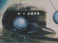 「Shiny Boy」- 山瀬まみ『機甲戦記ドラグナー』ED2 ('1987)#80s_anime