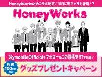 \#HoneyWorks グッズプレゼント/HoneyWorksとのコラボ記念!①  をフォロー② この投稿をリツイート