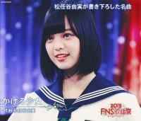 #Keyakizaka46 #平手友梨奈 #ひらてゆりな #히라테유리나161207 #欅坂46 時をかける少女5mb↓