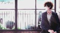 【新作動画】『アンサー/BUMP OF CHICKEN』歌ってみた【あじっこ】アニメ「3月のライオンOP」【YouTub