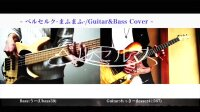 「ベルセルク」- まふまふGuitar & Movieれっさー ()Bass & Mixうー ()
