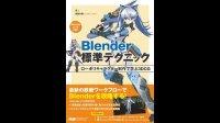 1月25日発売のBlender本、『楽園追放』の齋藤将嗣さんデザインのキャラクターをモデリングしていきながら、効率的なモ