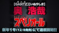現在発売中のビッグコミックスペリオール第1号で、あの『GANTZ』『いぬやしき』の奥浩哉が巨弾新連載『GIGANT(ギガ