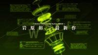 Dimension W(Studio3Hz×ORANGE)2072年、人類は無限のエネルギーを取り出せる「コイル」により