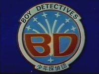 #今日は何の日 少年探偵団(BD7)'75年10月4日放送開始『行くぞ! BD7』作詞上原正三、作・編曲菊池俊輔、歌水木