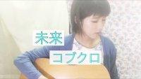 【カバー動画】#73未来/コブクロ映画「orange」主題歌#orange #未来 #コブクロ #弾き語り #momom