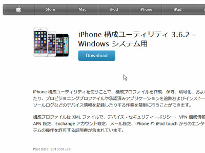 how to show iphone apn