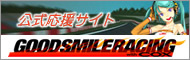 Goodsmile Racing with COX 公式応援サイト