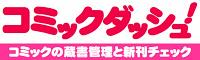 コミックダッシュ! 新刊オートマチェック